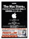 The_mac_storeb2
