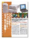 Mac_fan_1998011502
