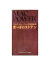 Macpower_spring02
