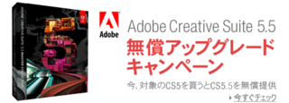 Adobe_cs55_tcg_free_upgrade__v18325