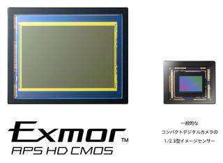 Nex5n_exmor_01