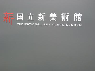 国立新美術館の入り口です