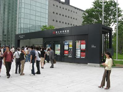国立新美術館の入場券売り場です