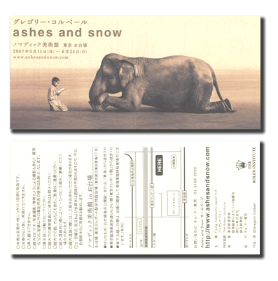 09 「ashes and snow」の入場券の表・裏です。