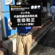 インテル吉田社長の看板です