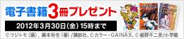 120325bn_manga_03